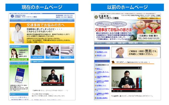 行政書士サポートオフィス横浜様のホームページ